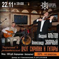 Дуэт скрипки и гитары