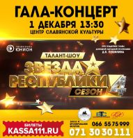 Гала-концерт талант-шоу