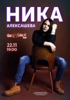 Ника Алексашева