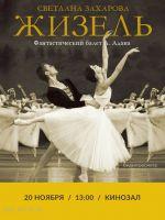 Просмотр балета «Жизель»