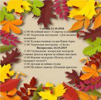 Музейные мероприятия на 16-20 октября