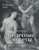 Античные сюжеты в западноевропейском искусстве