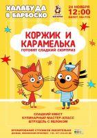 Коржик и Карамелька готовят сладкий сюрприз