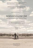 Показ фильма