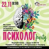 Психолог-party