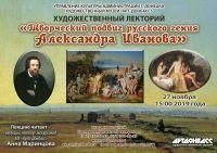 Творческий подвиг русского гения Александра Иванова