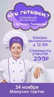 Кулинарный мастер-класс: мамулин тортик