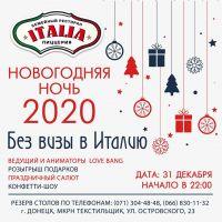 Новогодняя ночь 2020. Без визы в Италию