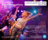 Елка Disco Party