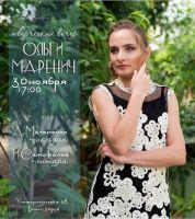 Творческий вечер Ольги Маренич