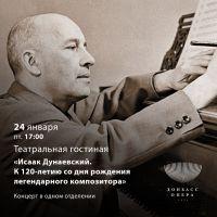 Исаак Дунаевский. К 120-летию со дня рождения легендарного композитора