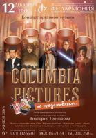 «Columbia Pictures» не представляет