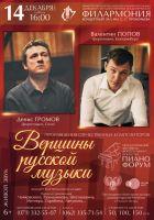 Вершины русской музыки
