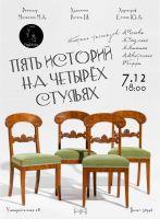Пять историй на четырех стульях