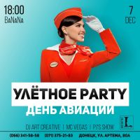 Улётное Party