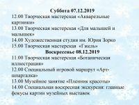 Музейные мероприятия на 4-8 декабря