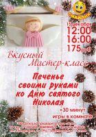 Печенье своими руками ко Дню Святого Николая