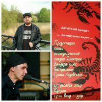 Презентация книги Дмитрия Вандера