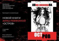 Презентация книги Анны Ревякиной