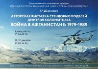 Выставка стендовых моделей «Война в Афганистане: 1979-1989»