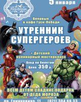 Утренник Супергероев