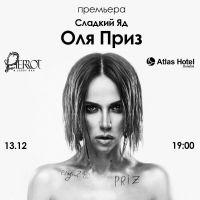 Презентация песни Оли Приз