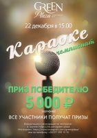 Новогодний чемпионат по караоке