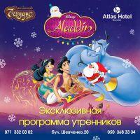 Новогодние чудеса волшебной лампы Алладина