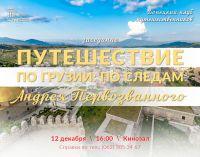 Путешествие по Грузии по следам Андрея Первозванного