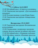 Музейные мероприятия на 11-15 декабря