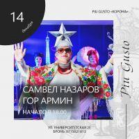 Самвел Назаров и Гор Армин