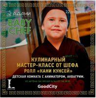 Детский кулинарный мастер-класс: ролл