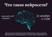 Что такое нейросети