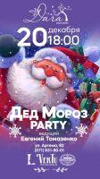 Дед Мороз Party