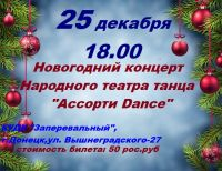 Ассорти Dance