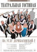 На углу Дерибасовской-2