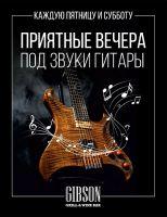 Приятные вечера под звуки гитары