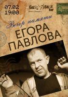 Вчер памяти Егора Павлова