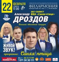 Александр Дроздов