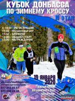 II этап Кубка Донбасса по зимнему кроссу 2019-2020