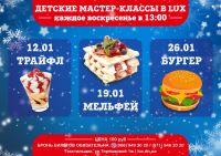 Кулинарный мастер-класс: бургер