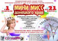 Мини Мисс Донецкого края