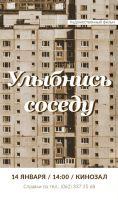 Кинопоказ фильма «Улыбнись соседу»
