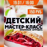 Кулинарный мастер-класс: вишневый штрудель