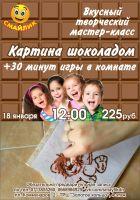 Картина шоколадом