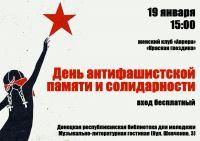 День антифашистской памяти и солидарности