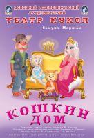 Калинка-малинка