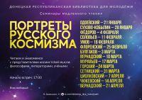 Портреты русского космизма. В.Одоевский