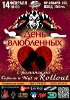 День влюбленных с романсами от Rollout