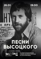 Песни В.Высоцкого